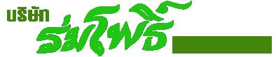 บริษัท ร่มโพธิ์โปรดักส์ จำกัด ROOMPO PRODUCT CO.,LTD